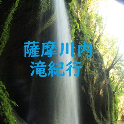 古い記事: 薩摩川内滝紀行