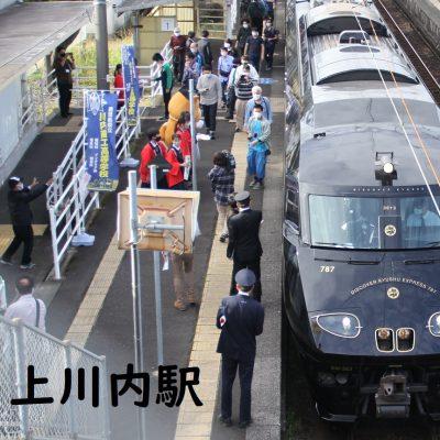 古い記事: 川内商工高校の学生がJR九州の黒い787「36 ぷらす 3