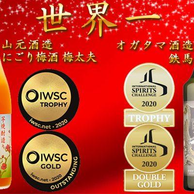 古い記事: 山元酒造「にごり梅酒【梅太夫】」とオガタマ酒造「鉄馬」が世界