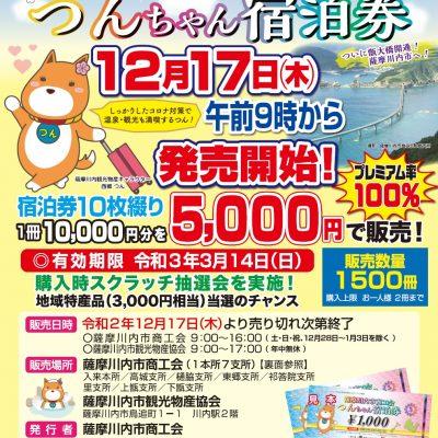 古い記事: 薩摩川内市商工会 つんちゃん宿泊券