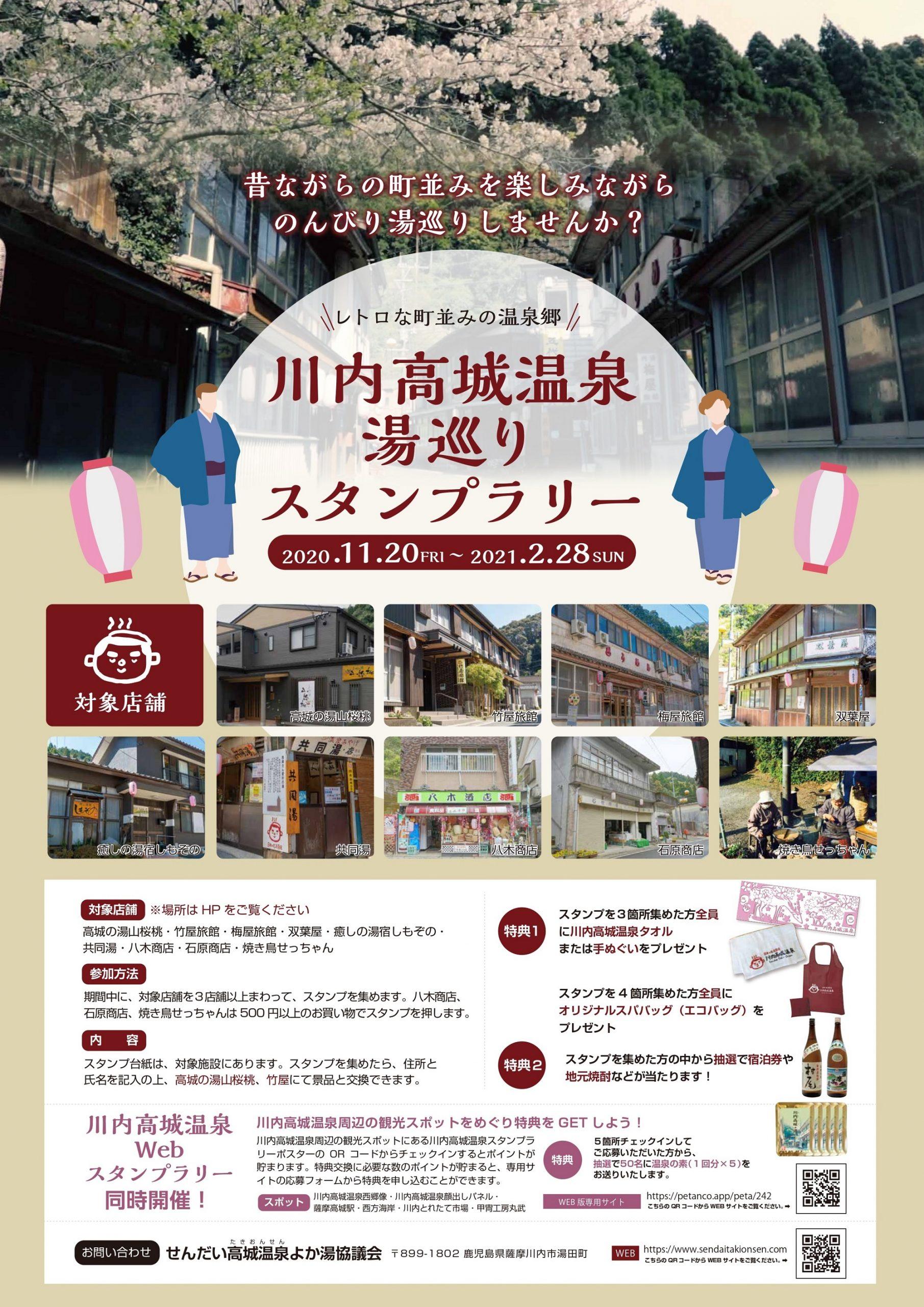 川内高城温泉湯巡りスタンプラリー&Webスタンプラリー