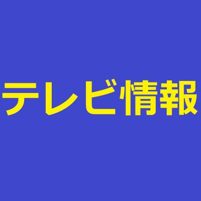 古い記事: 【テレビ情報】2020日本遺産スペシャル 列島104の 今こ
