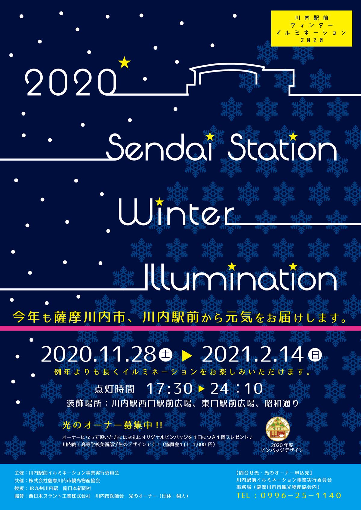 2020川内駅前イルミネーション 光のオーナー募集中!