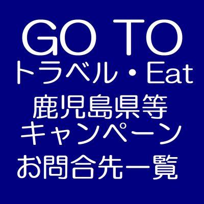 古い記事: 国や県のおトクなキャンペーン(GoTo関連等)のお問合せ先・