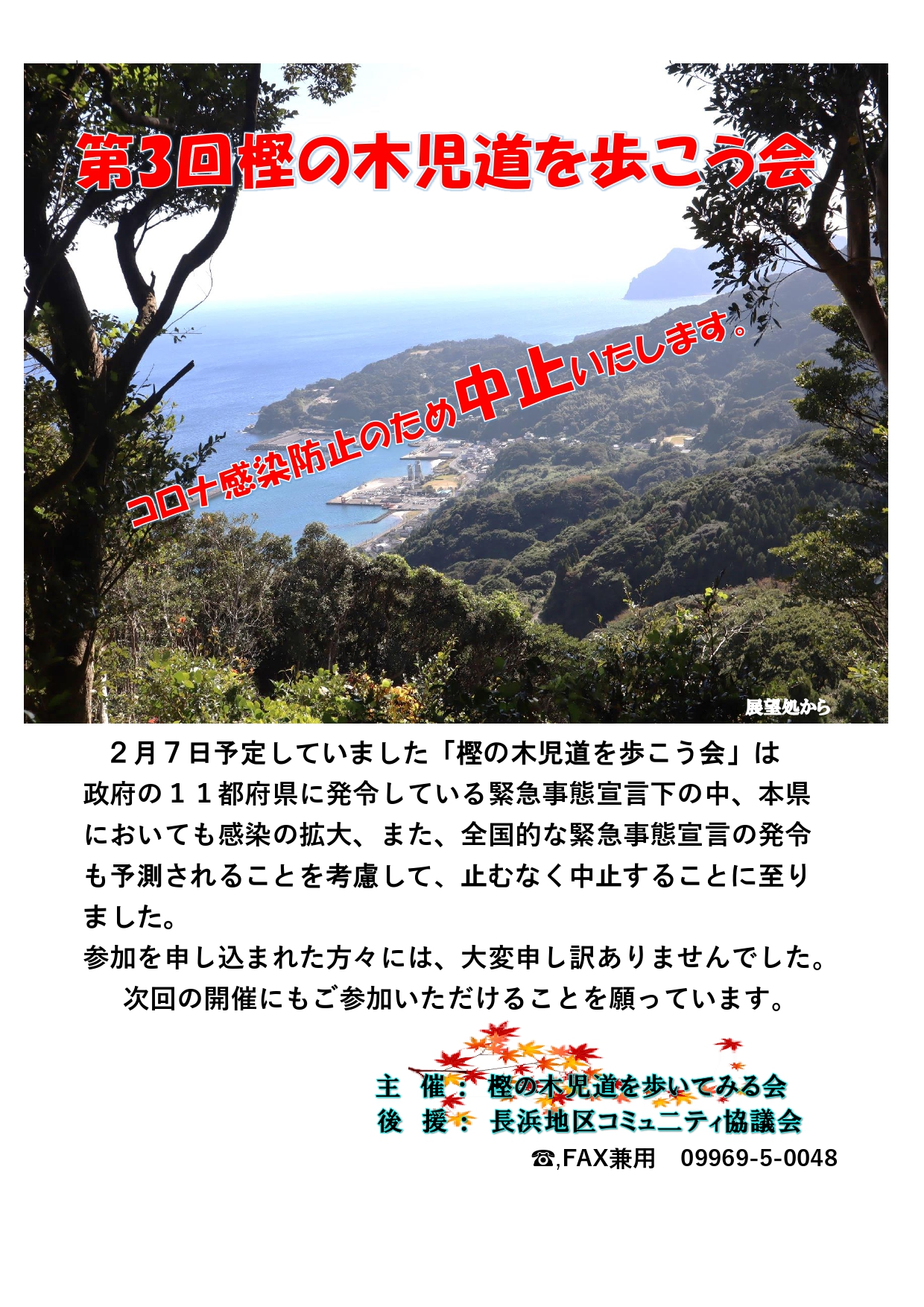 【中止】第3回樫の木児道を歩こう会
