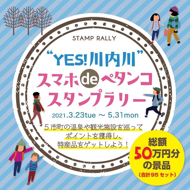 """YES!川内川""スマホdeペタンコスタンプラリー"