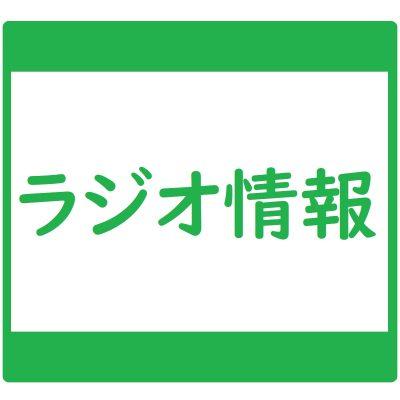 古い記事: 【ラジオ情報】MBCラジオ モーニングスマイルで川内川あらし