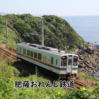 古い記事: 肥薩おれんじ鉄道「サイクルトレイン」の運行開始について