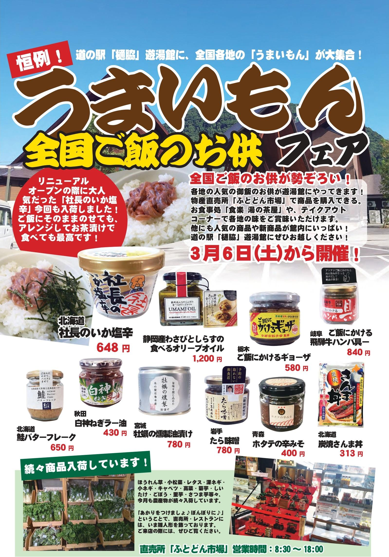 【道の駅「樋脇」遊湯館】うまいもんフェア 全国ご飯のお供フェア