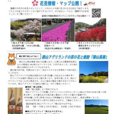 古い記事: 【月刊 薩摩川内シティセールスニュース】Cocoro令和3年