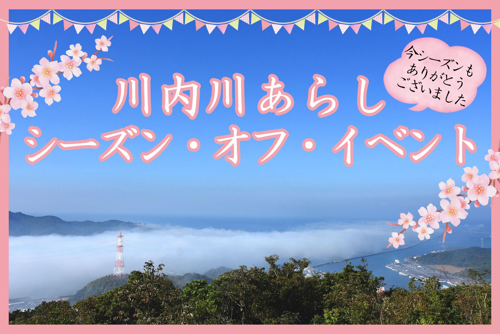 川内川あらしシーズン・オフ・イベント(会場:川内港高速船ターミナル)