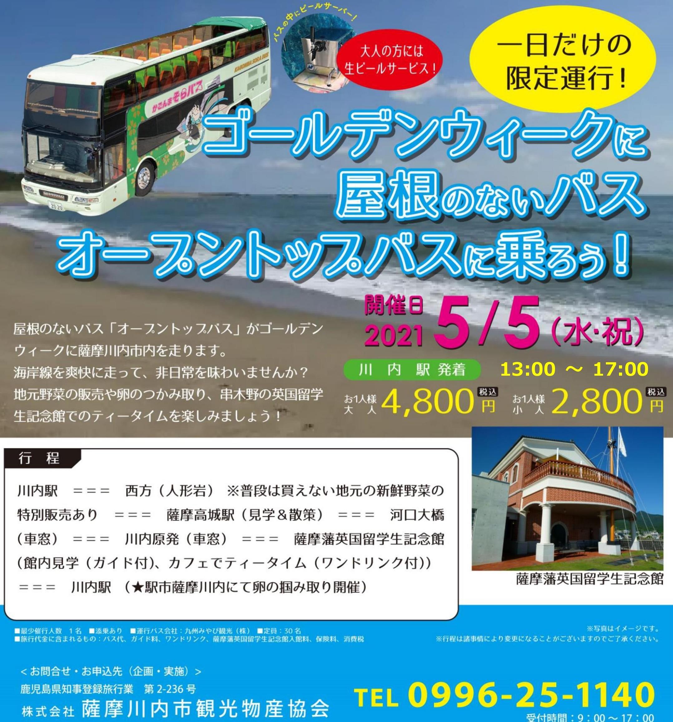 5/5(水)オープントップバスが薩摩川内市を走ります!