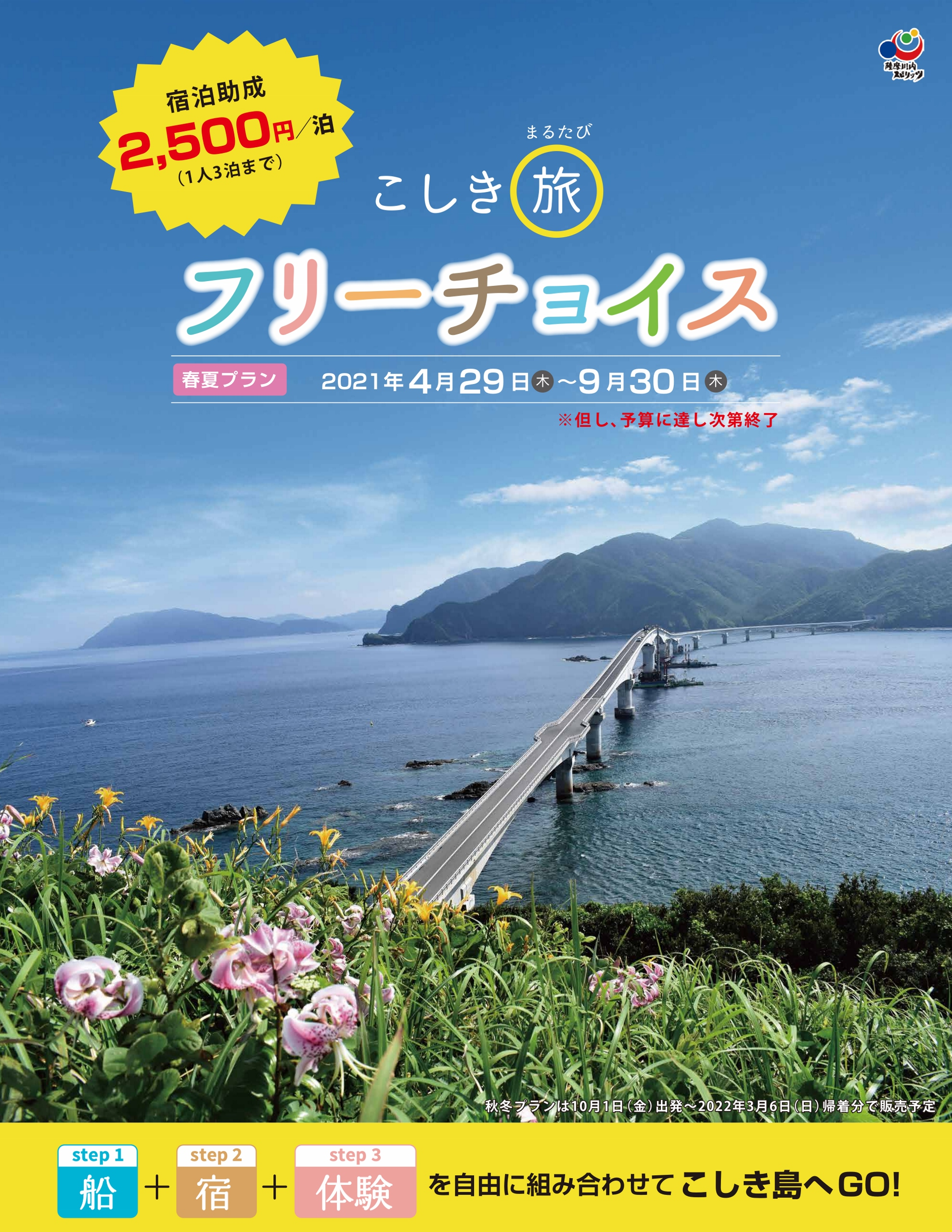 【5月31日(月)まで新規の予約・販売を停止中】こしき島の魅力を選んでお得に旅を!「こしきまる旅フリーチョイス」
