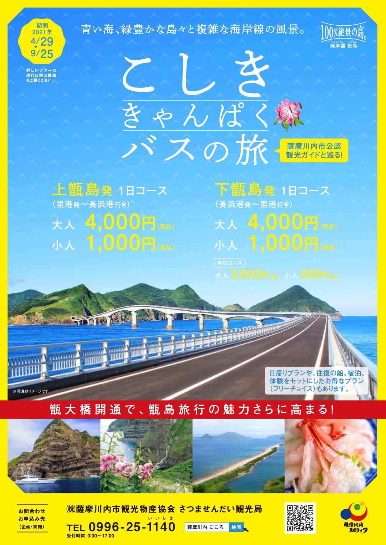 話題の甑大橋を薩摩川内市公認観光ガイドと渡る!「こしききゃんぱくバスの旅」