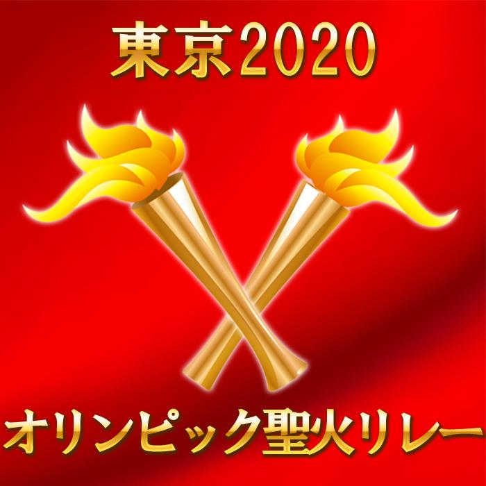 東京2020オリンピック聖火リレー(なるべくライブ中継でご覧ください)