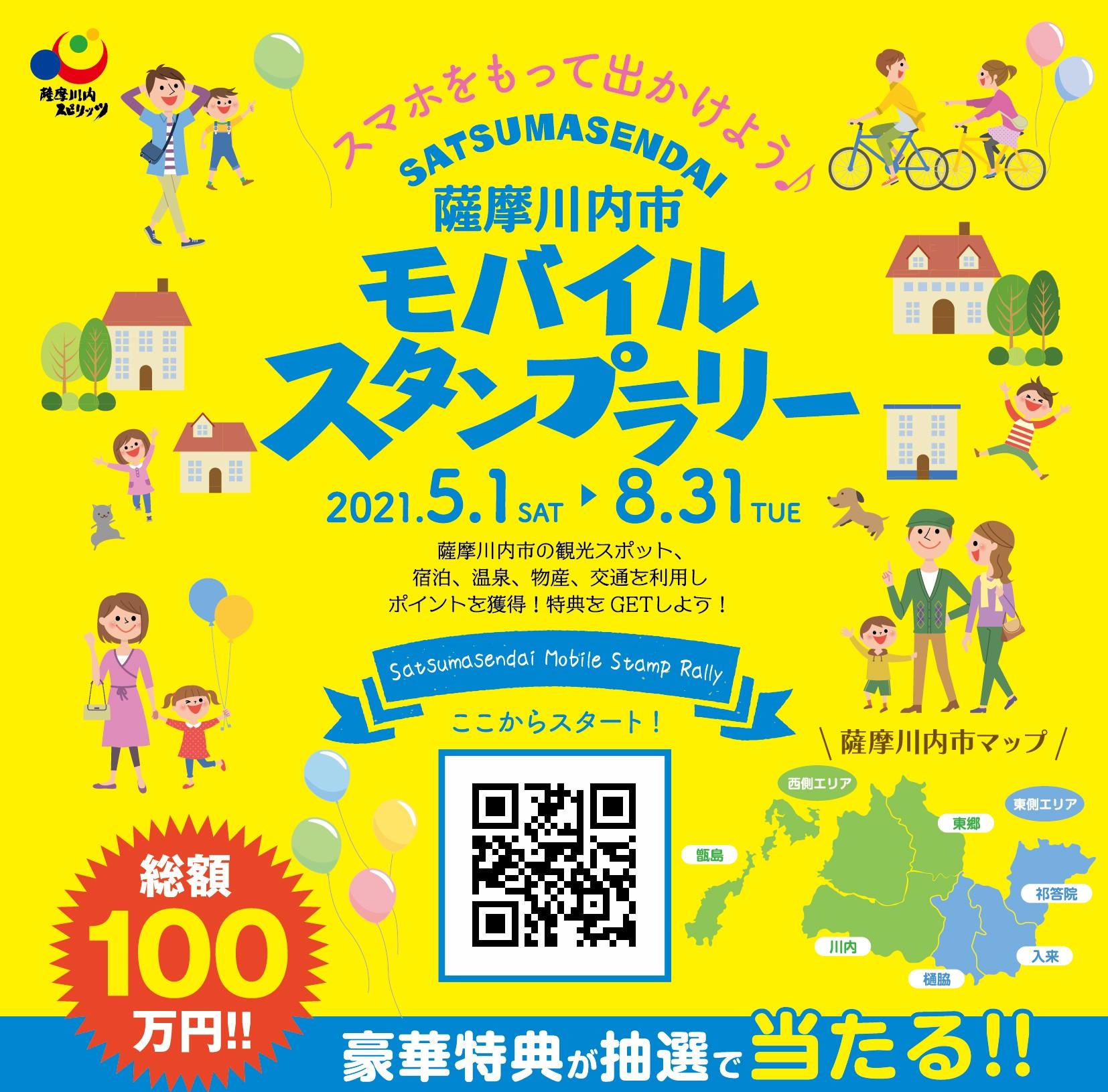 薩摩川内市モバイルスタンプラリー開催!