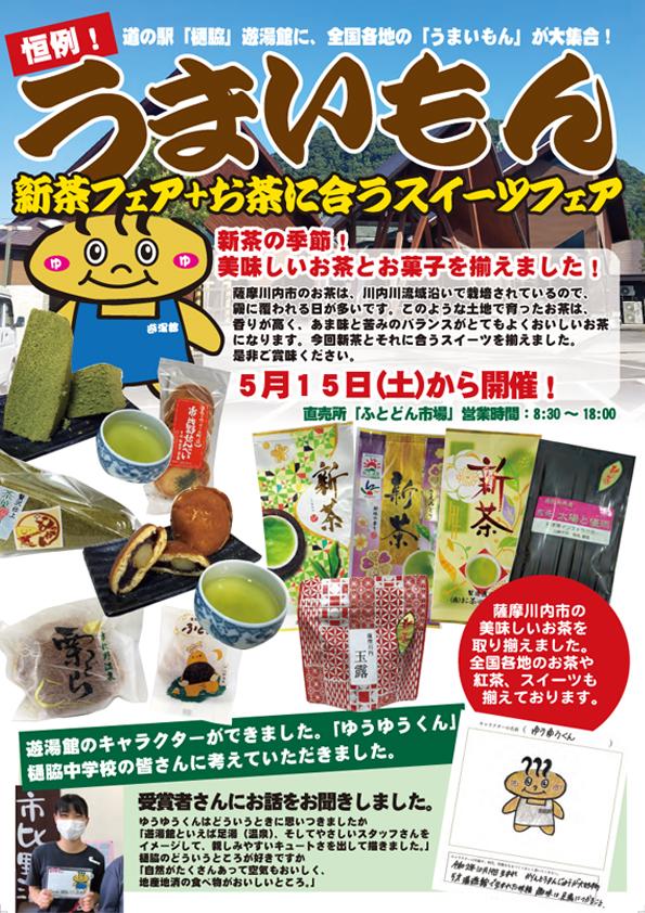 道の駅「樋脇」遊湯館に、全国各地の「うまいもん」が大集合!新茶フェア&お茶に合うスイーツフェア