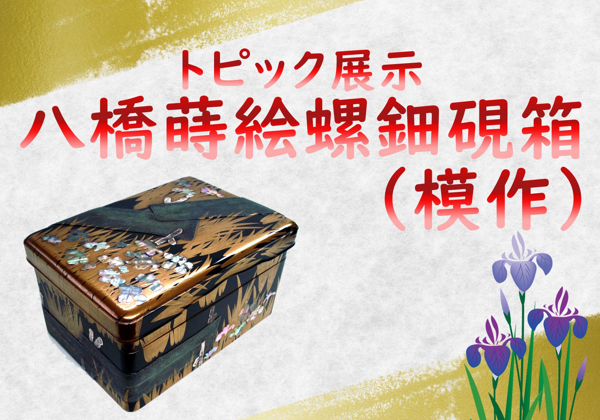 川内歴史資料館のトピック展示「見てみよう!八橋蒔絵螺鈿硯箱(模作)」
