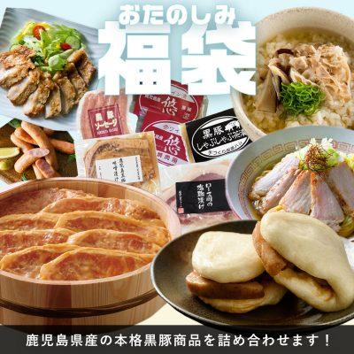 古い記事: 【今年も好評受付中!】薩摩川内市の支援事業企画で「特産品」を