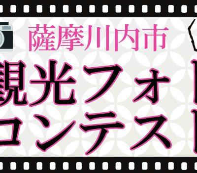 古い記事: 薩摩川内市観光フォトコンテスト