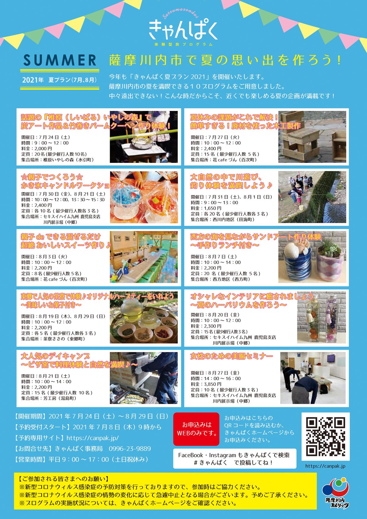 【予約受付中】きゃんぱく夏プラン2021開催(7/24~8/29)