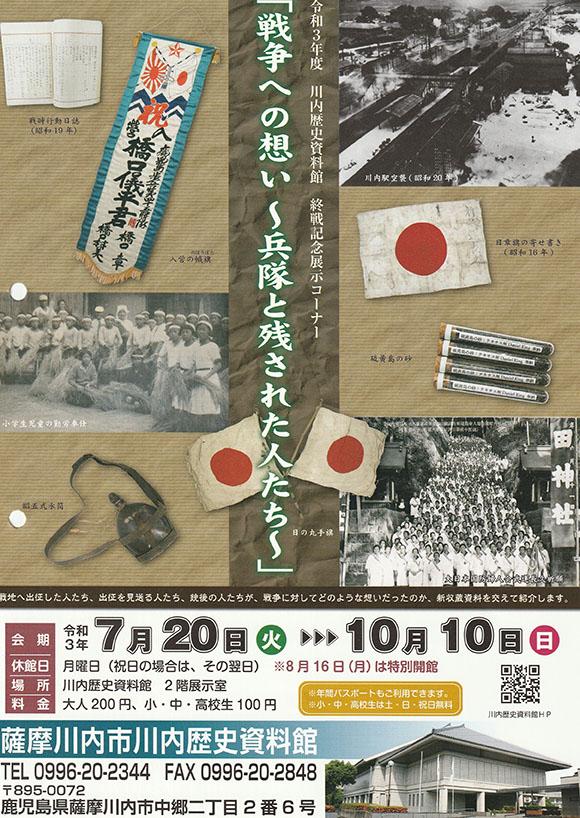 【9月30日(木)まで休館中】終戦記念展示コーナー「戦争への想い~兵隊と残された人たち~」