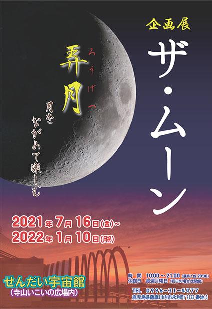 【9月30日(木)まで休館中】企画展 「ザ・ムーン」