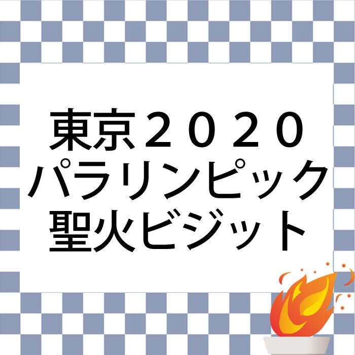 東京2020パラリンピック聖火ビジット