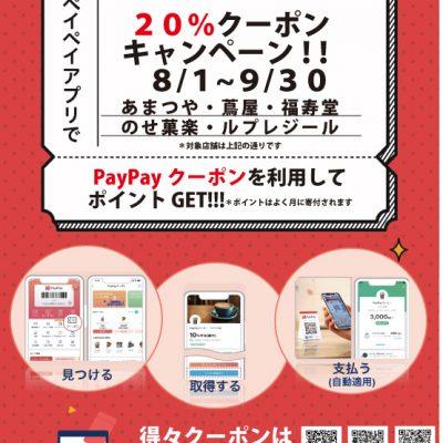 古い記事: 川内菓子業組合によるPayPay20%ポイント還元!