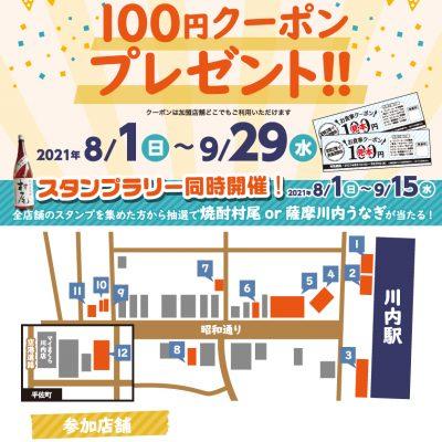 古い記事: 昭和通り飲食店組合によるクーポン券&スタンプラリー