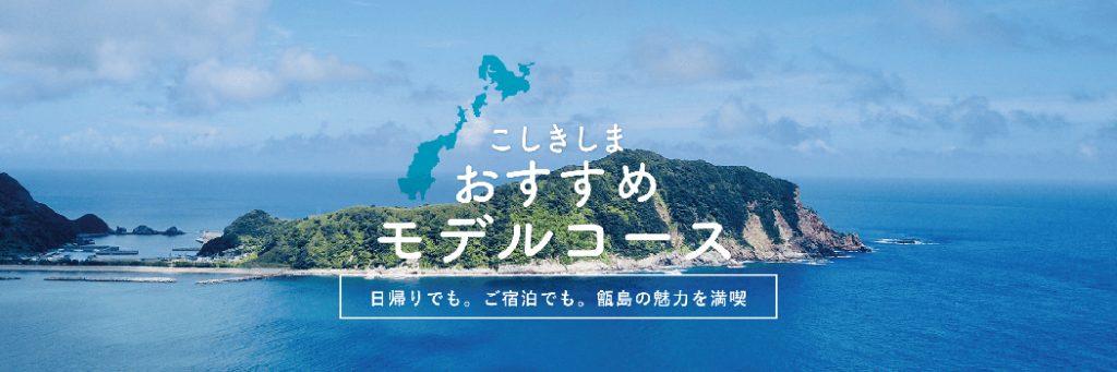 こしき島モデルコース